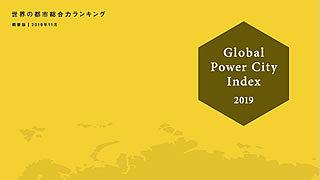 世界の都市総合ランキング2019